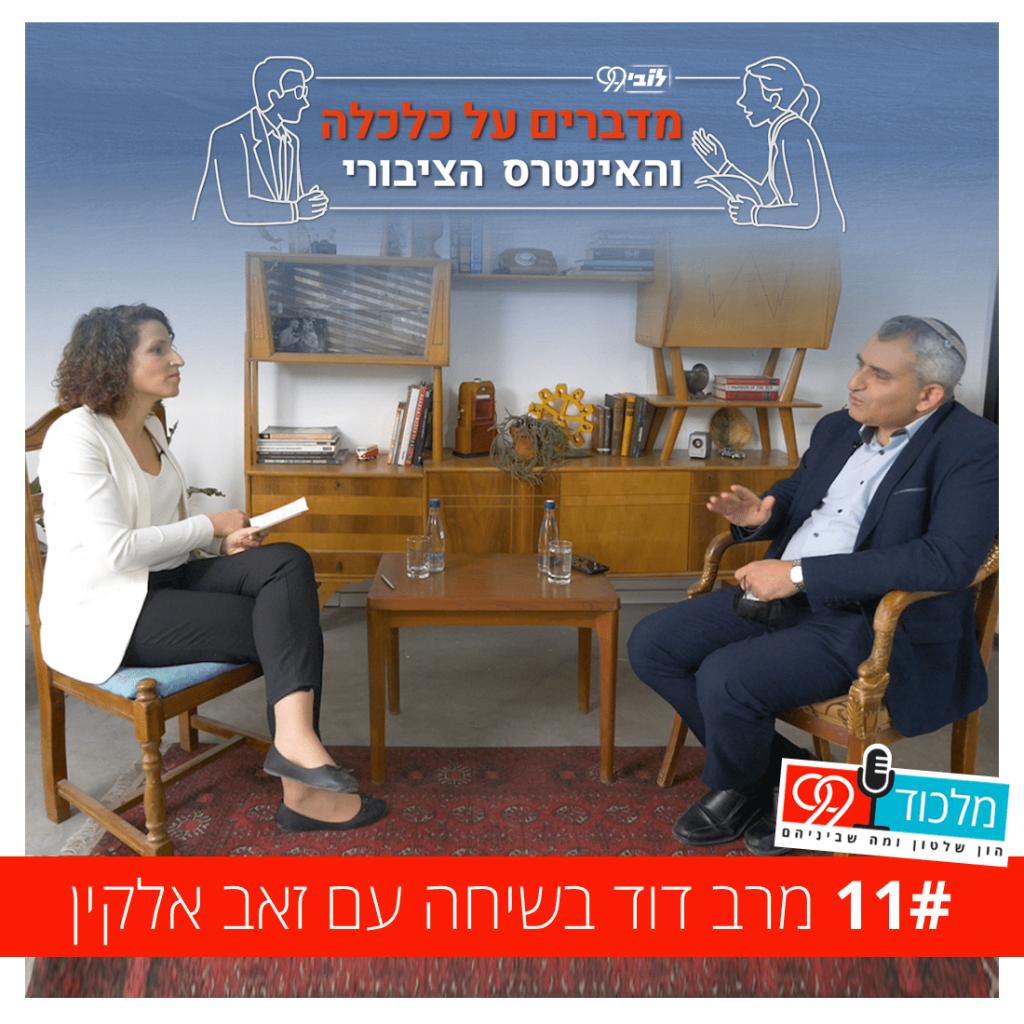 מלכוד 99 - פרק 11 - מרב דוד בשיחה עם זאב אלקין , תקווה חדשה