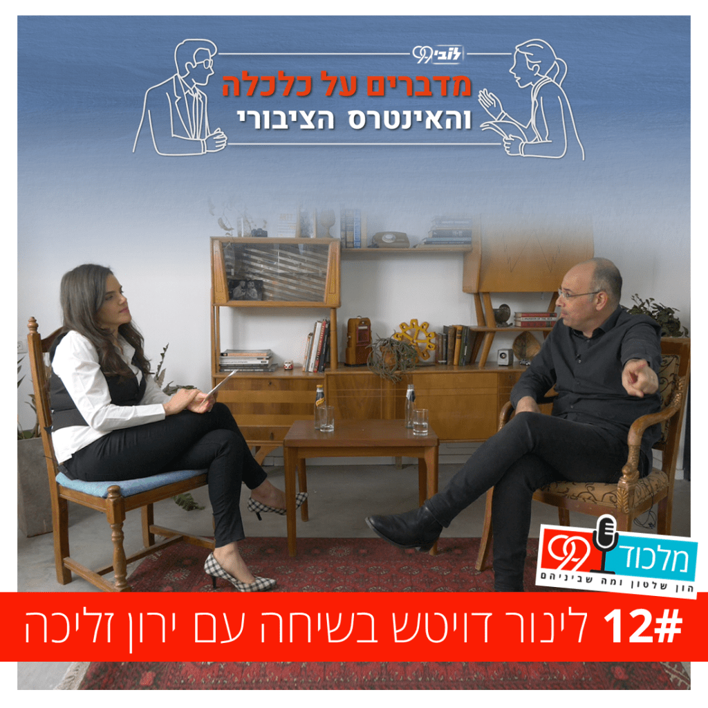 מלכוד 99 - פרק 12 - לינור דויטש בשיחה עם ירון זליכה