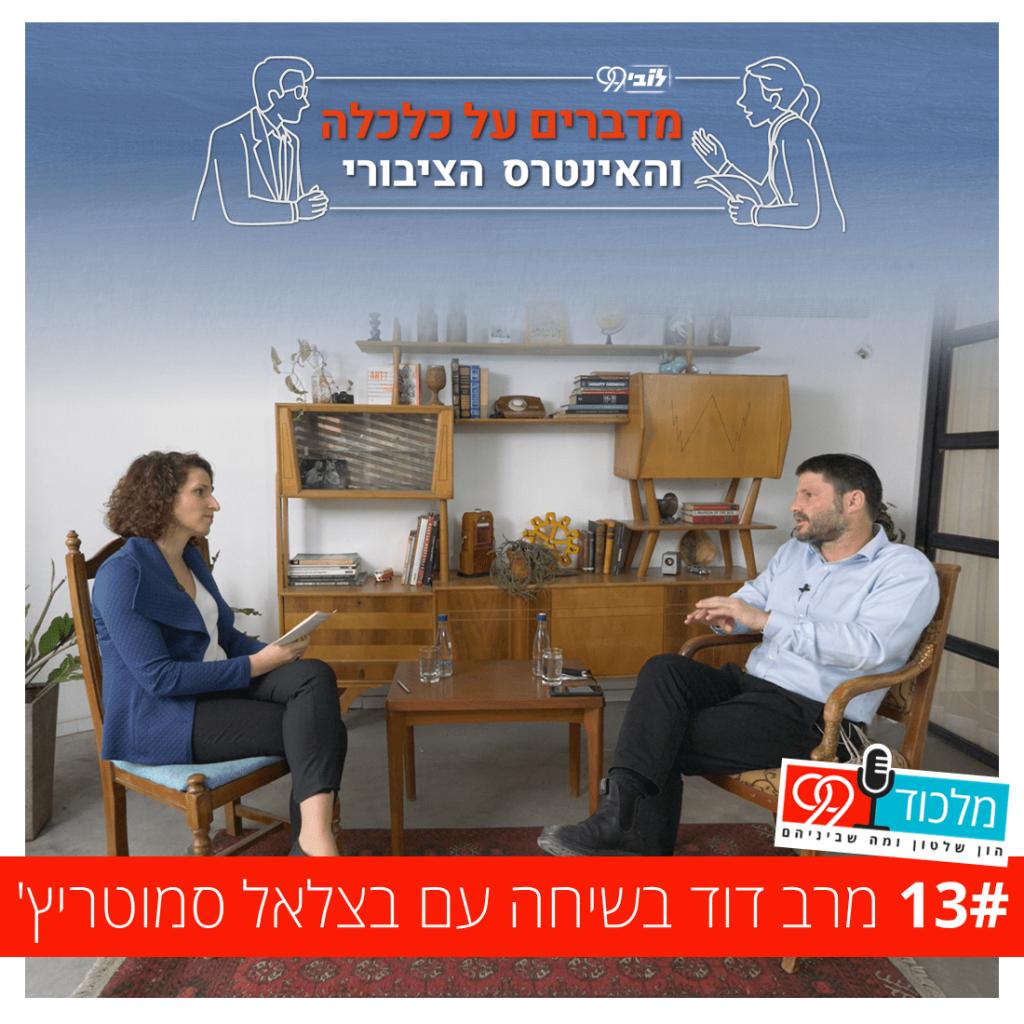מלכוד 99 - פרק 13 - מרב דוד בשיחה עם בצלאל סמוטריץ' , הציונות הדתית